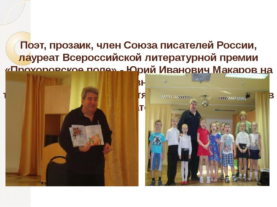 Поэт, прозаик, член Союза писателей России, лауреат Всероссийской литературн...