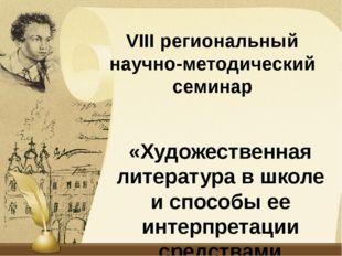 VIII региональный научно-методический семинар «Художественная литература в шк