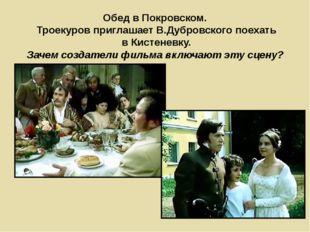 Обед в Покровском. Троекуров приглашает В.Дубровского поехать в Кистеневку. З