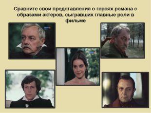 Сравните свои представления о героях романа с образами актеров, сыгравших гла