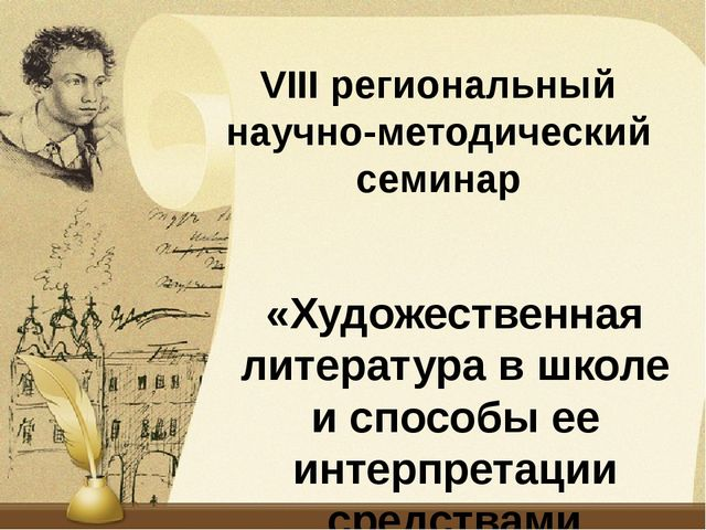 VIII региональный научно-методический семинар «Художественная литература в шк...