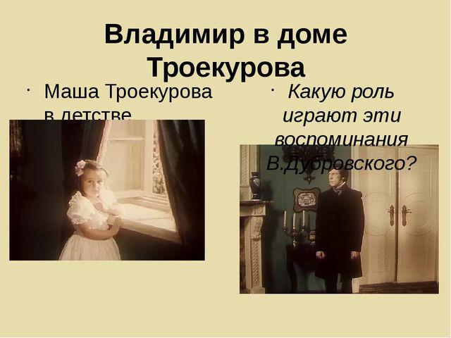 Владимир в доме Троекурова Маша Троекурова в детстве Какую роль играют эти во...
