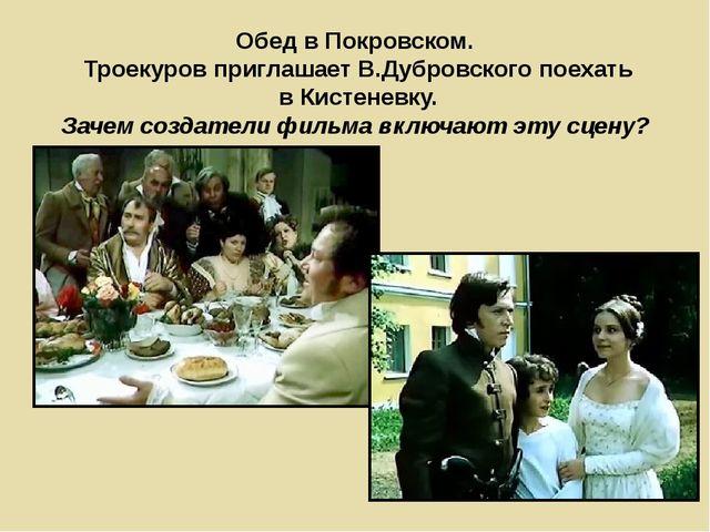 Обед в Покровском. Троекуров приглашает В.Дубровского поехать в Кистеневку. З...