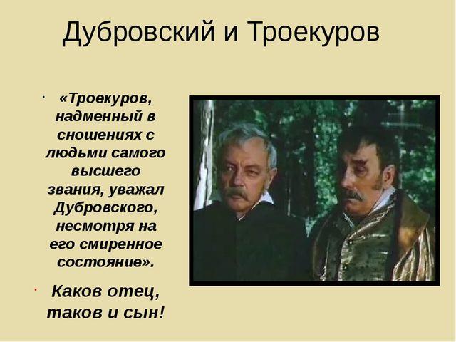 Дубровский и Троекуров «Троекуров, надменный в сношениях с людьми самого высш...