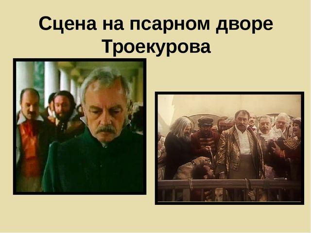 Сцена на псарном дворе Троекурова