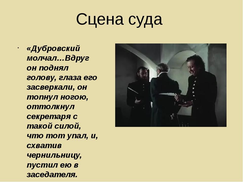 Сцена суда «Дубровский молчал…Вдруг он поднял голову, глаза его засверкали, о...