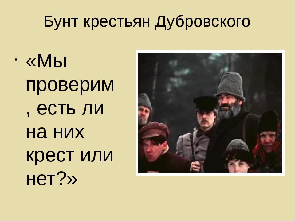 Бунт крестьян Дубровского «Мы проверим, есть ли на них крест или нет?»