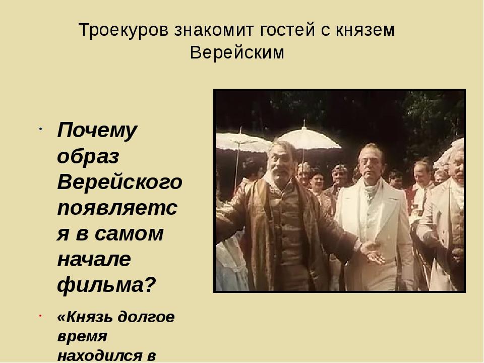 Троекуров знакомит гостей с князем Верейским Почему образ Верейского появляет...