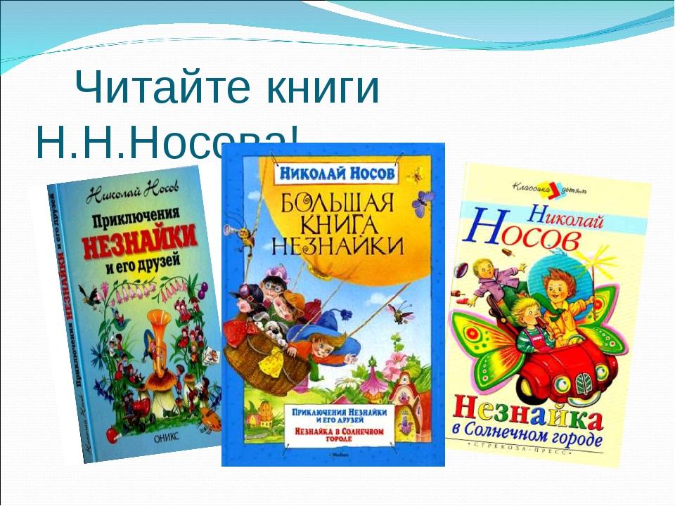 Читайте книги Н.Н.Носова!