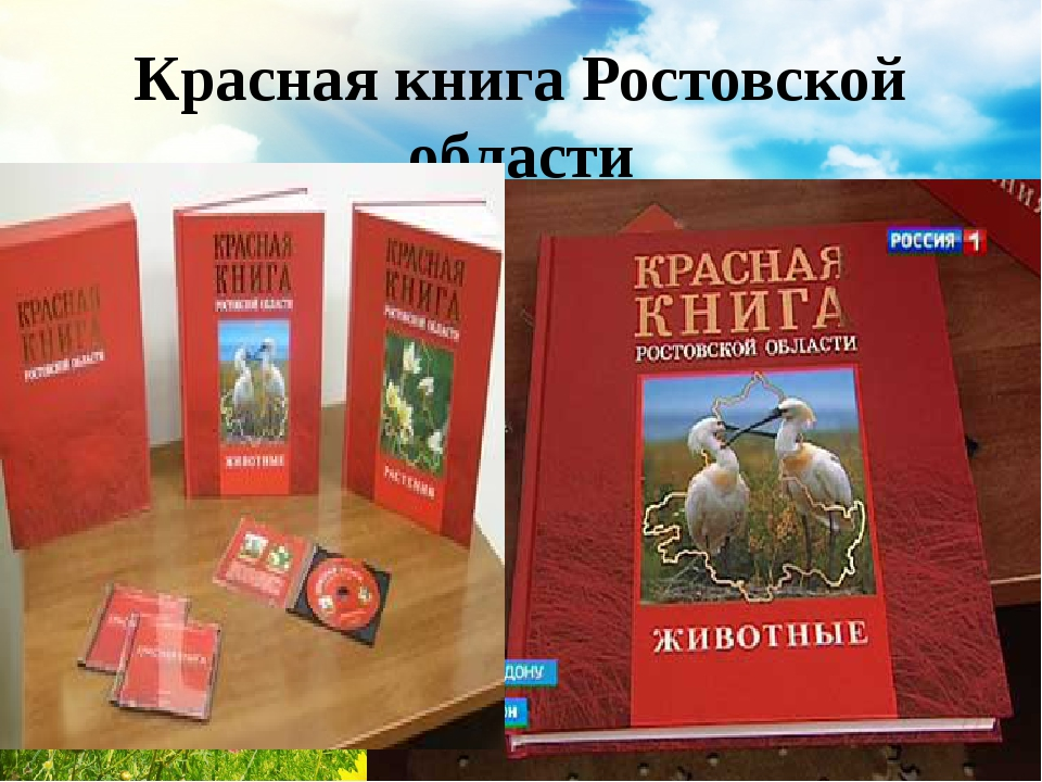 Красная книга Ростовской области