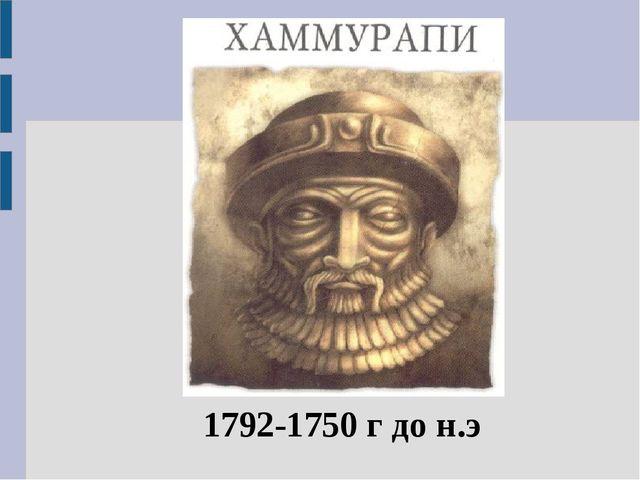 1792-1750 г до н.э