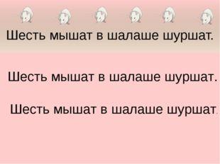 Шесть мышат в шалаше шуршат. Шесть мышат в шалаше шуршат. Шесть мышат в шала
