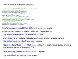 http://www.raskraska.com/raskraski/270/7.html http://www.solnet.ee/sol/019/a_