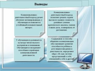 Коммуникативно-деятельностный подход позволяет решать задачи высокого уровня