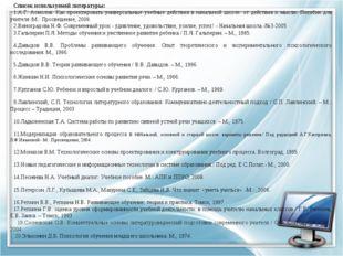 Список используемой литературы: А.Г. Асмолов. Как проектировать универсальны