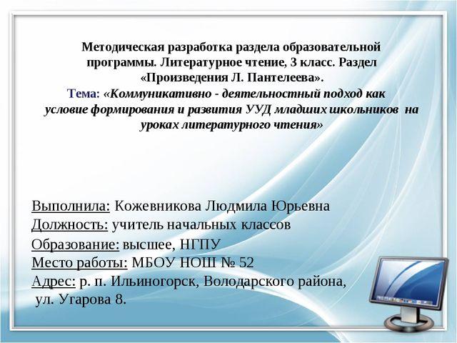 Методическая разработка раздела образовательной программы. Литературное чтен...