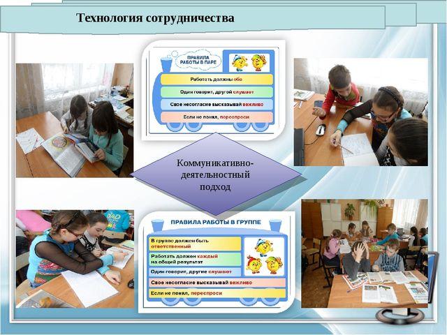Технология сотрудничества Коммуникативно-деятельностный подход