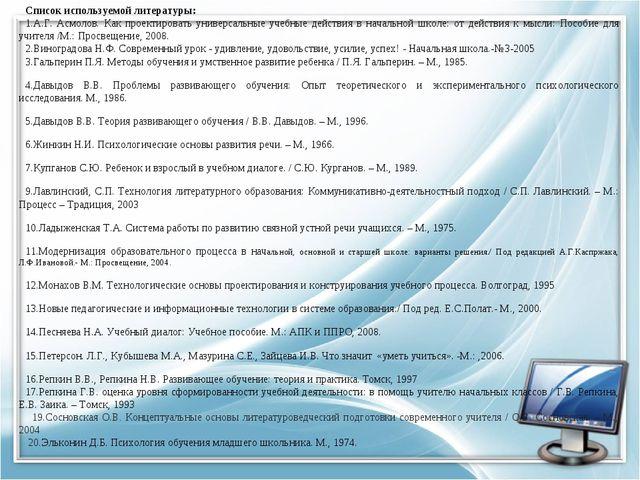 Список используемой литературы: А.Г. Асмолов. Как проектировать универсальны...