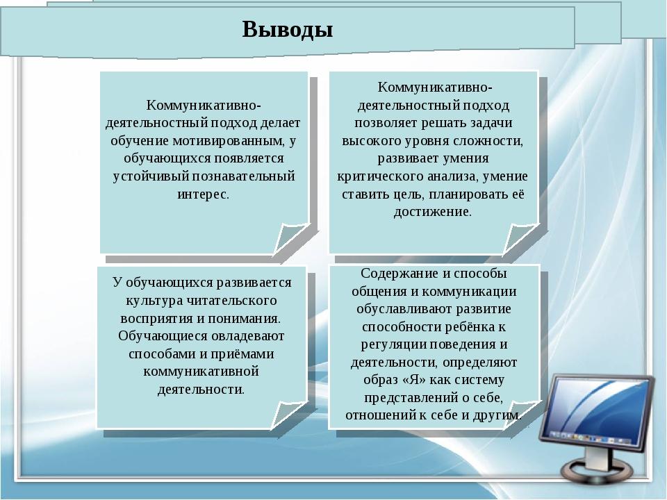 Коммуникативно-деятельностный подход позволяет решать задачи высокого уровня...