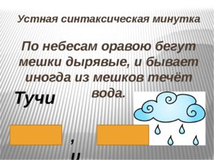 Учите русский – годы кряду, С душой, с усердием, с умом! Вас ждёт великая наг