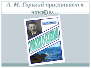 А. М. Горький приглашает к чтению…