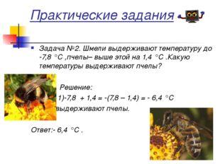 Практические задания Задача №2. Шмели выдерживают температуру до -7,8 °С ,пче