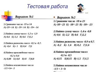 Тестовая работа Вариант №1 1.Сравните числа -19 и-14 А)-19>-14 Б) -19-23 Б) -18