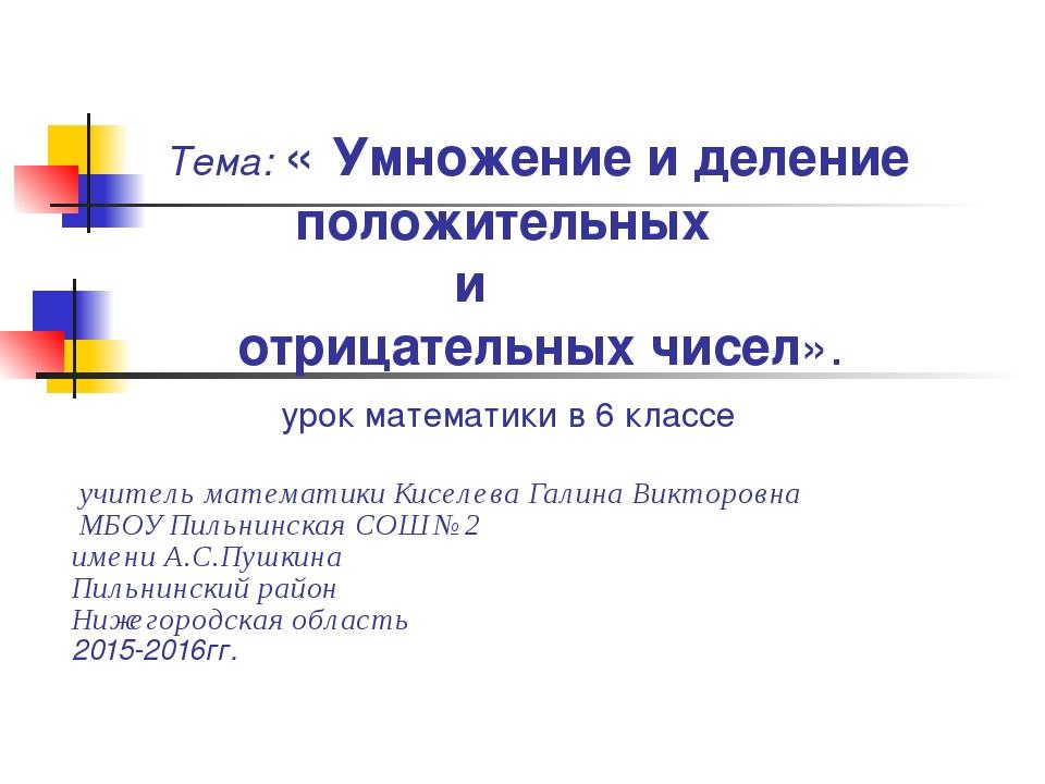 Тема: « Умножение и деление положительных и отрицательных чисел». урок матем...