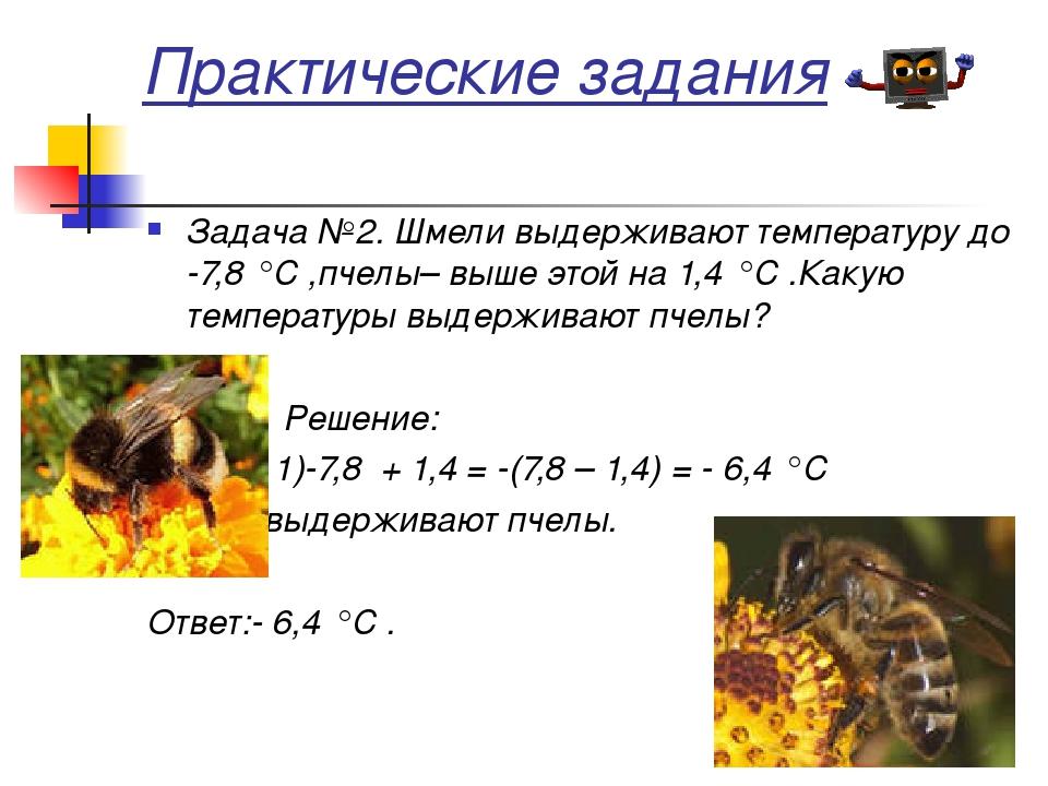 Практические задания Задача №2. Шмели выдерживают температуру до -7,8 °С ,пче...