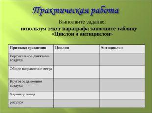 Выполните задание: используя текст параграфа заполните таблицу «Циклон и ант