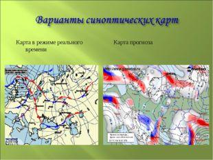 Карта в режиме реального времени Карта прогноза