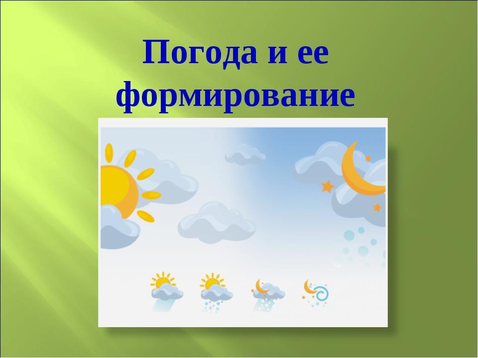 Погода и ее формирование