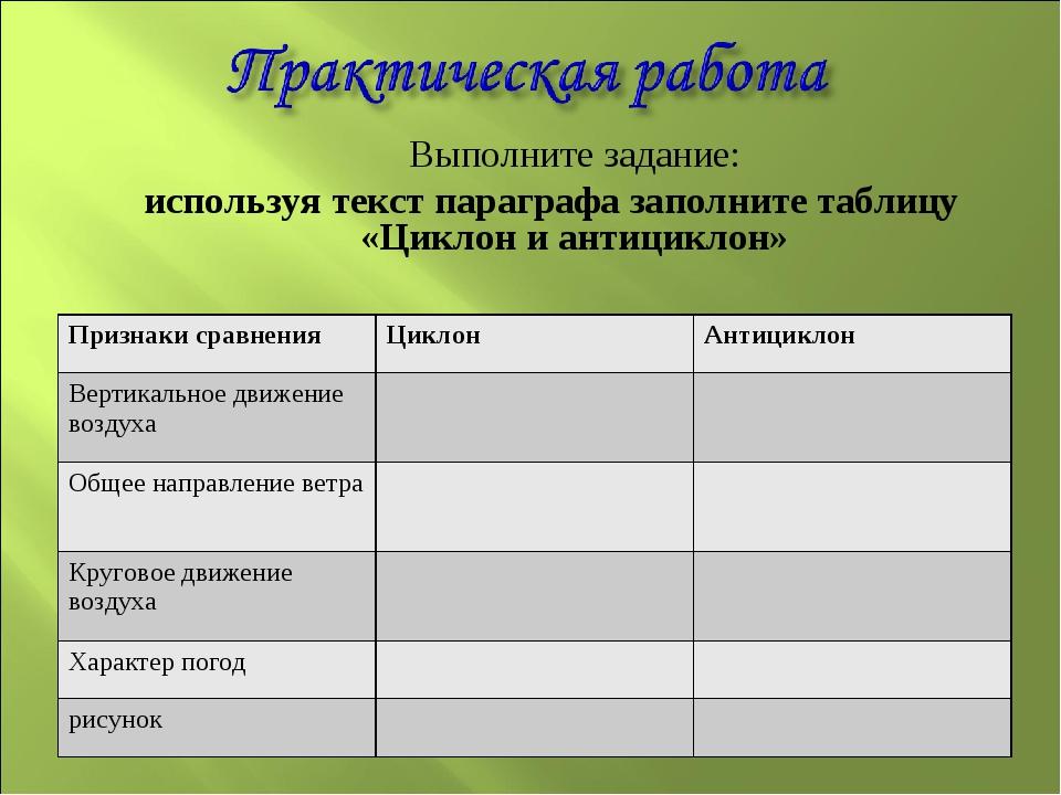 Выполните задание: используя текст параграфа заполните таблицу «Циклон и ант...