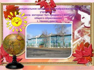 Муниципальное казённое общеобразовательное учреждение «Школа- интернат №5 сре