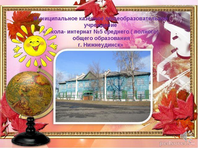Муниципальное казённое общеобразовательное учреждение «Школа- интернат №5 сре...
