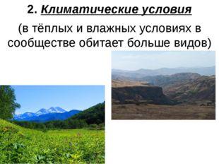 2. Климатические условия (в тёплых и влажных условиях в сообществе обитает бо