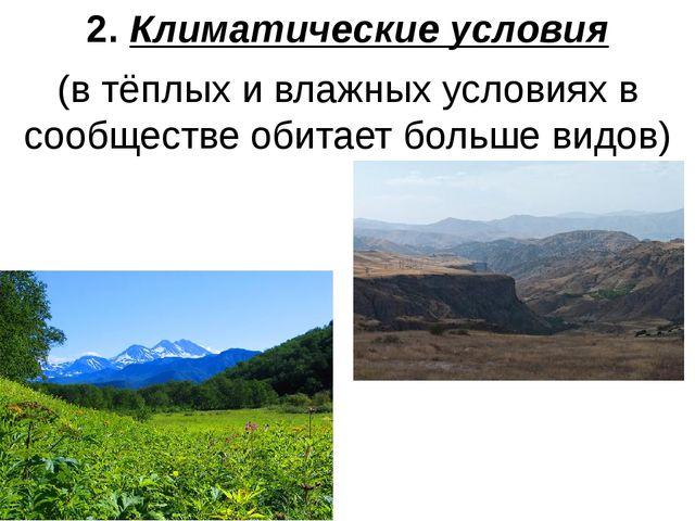 2. Климатические условия (в тёплых и влажных условиях в сообществе обитает бо...