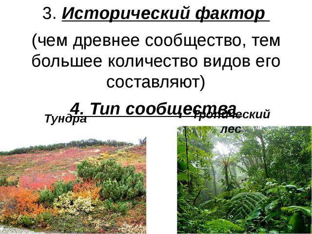 3. Исторический фактор (чем древнее сообщество, тем большее количество видов...