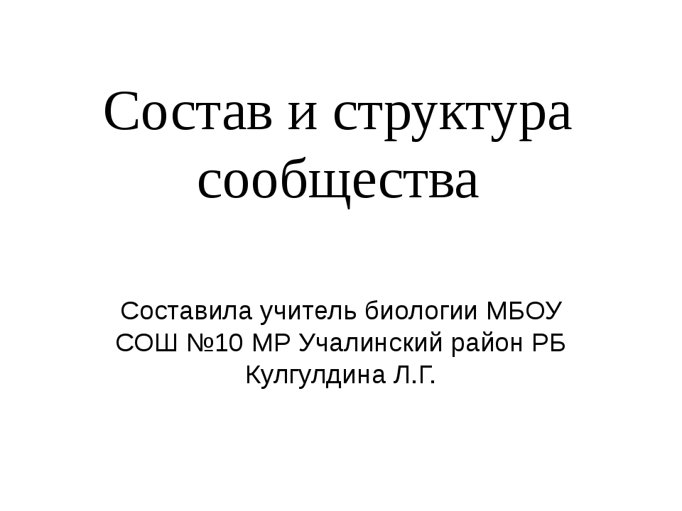 Состав и структура сообщества Составила учитель биологии МБОУ СОШ №10 МР Учал...