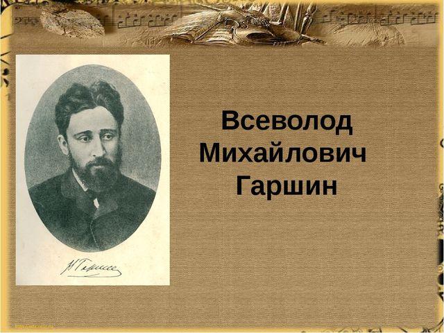Всеволод Михайлович Гаршин