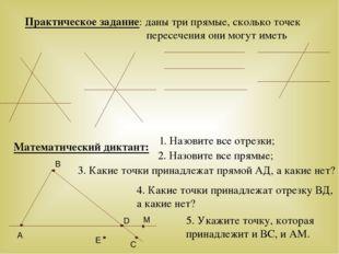 Практическое задание: даны три прямые, сколько точек пересечения они могут им
