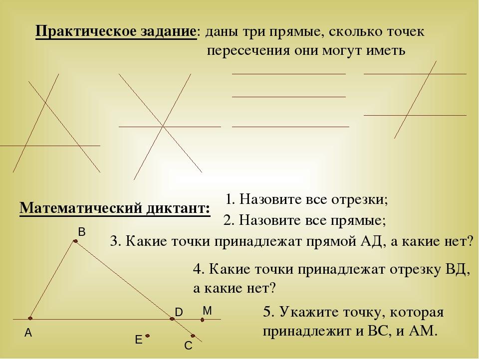 Практическое задание: даны три прямые, сколько точек пересечения они могут им...