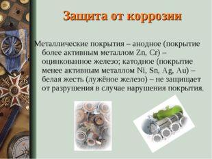 Защита от коррозии Металлические покрытия –анодное(покрытие более активным