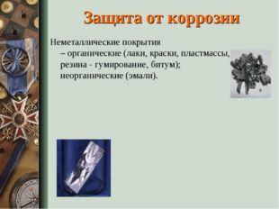 Защита от коррозии Неметаллические покрытия –органические(лаки, краски, пла