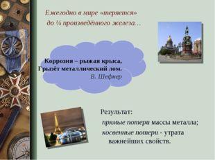 Результат: прямые потери массы металла; косвенные потери - утрата важнейших