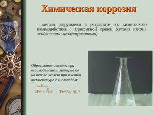 Химическая коррозия - металл разрушается в результате его химического взаимод
