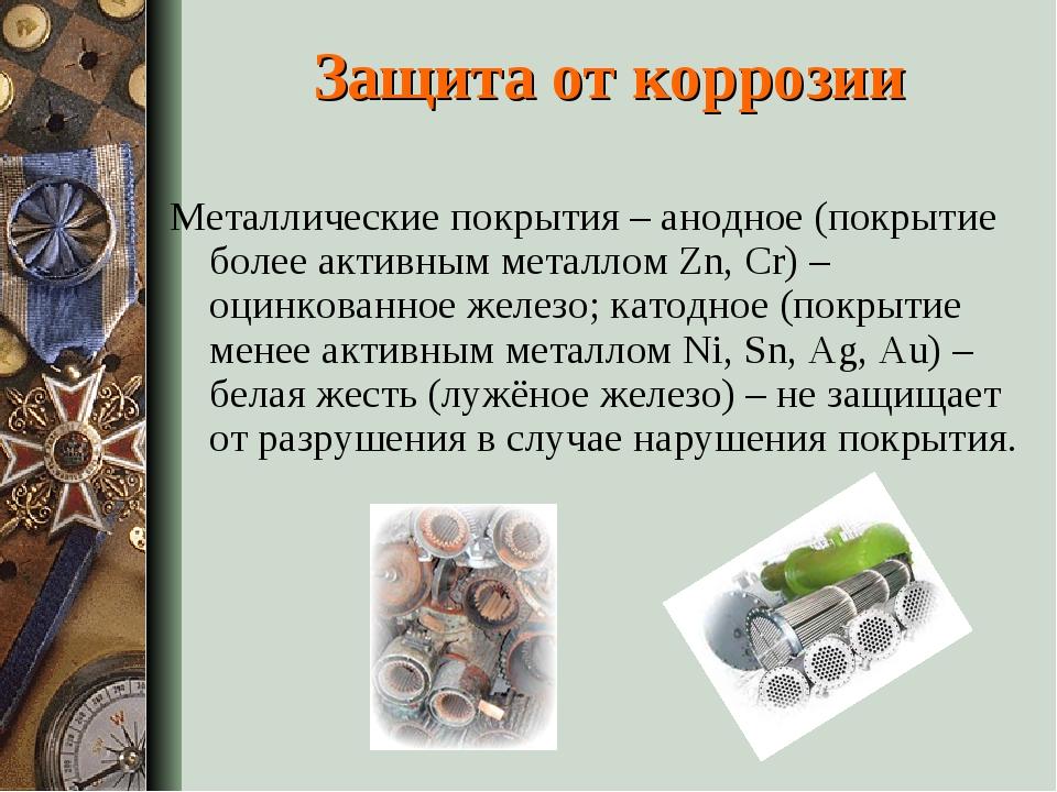 Защита от коррозии Металлические покрытия –анодное(покрытие более активным...