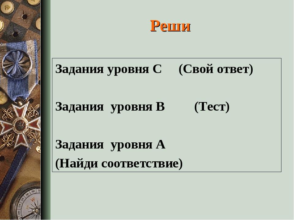 Задания уровня С (Свой ответ) Задания уровня В (Тест) Задания уровня А (Найди...