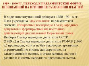 """В ходе конституционной реформы 1988 - 90 - х гг. была учреждена """"двухэтажная"""