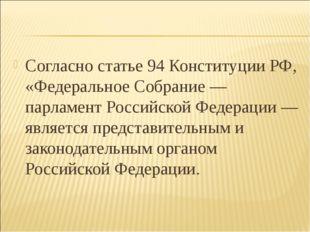 Согласно статье 94 Конституции РФ, «Федеральное Собрание — парламент Российск